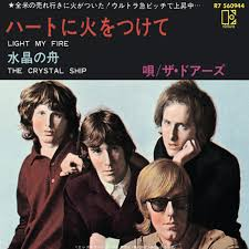 "THE DOORS  50TH ANNIVERSARY OF ""LIGHT MY FIRE"" HITTING #1 ON THE BILLBOARD SINGLES CHART"